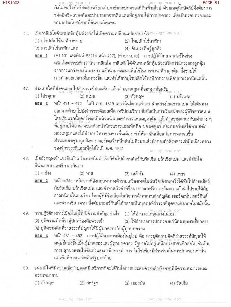 แนวข้อสอบ HIS1003 อารยธรรมโลก ม.ราม หน้าที่ 81