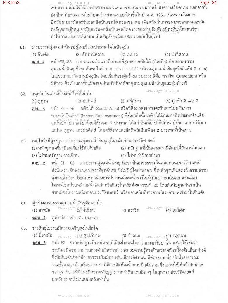 แนวข้อสอบ HIS1003 อารยธรรมโลก ม.ราม หน้าที่ 84