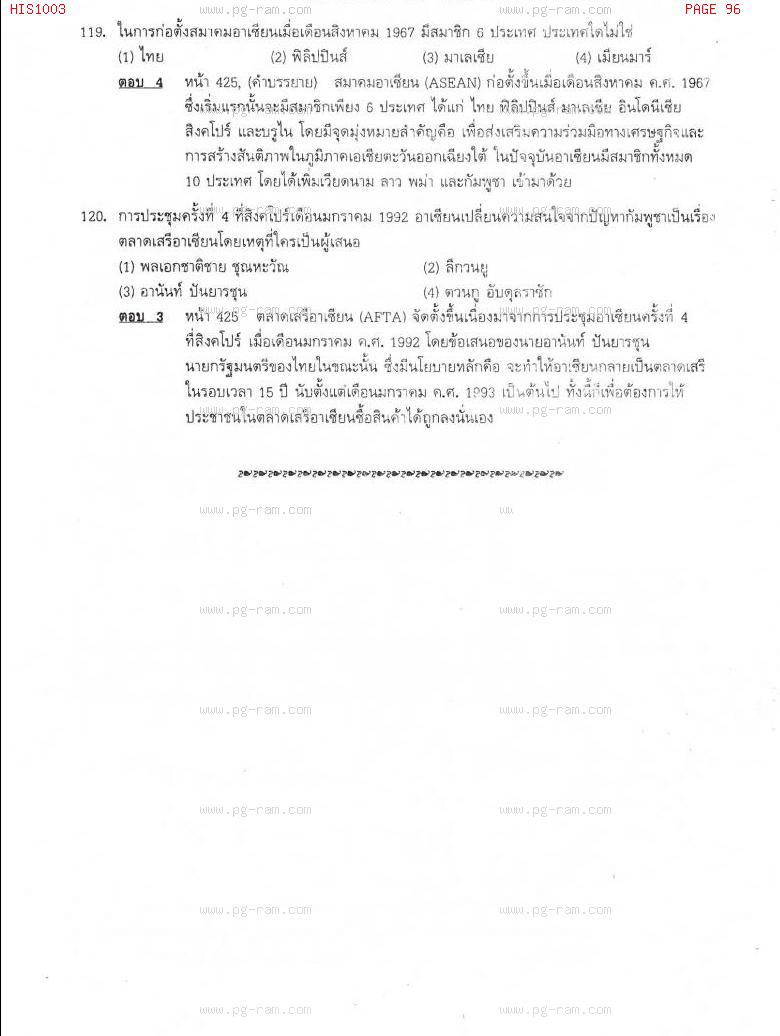 แนวข้อสอบ HIS1003 อารยธรรมโลก ม.ราม หน้าที่ 96