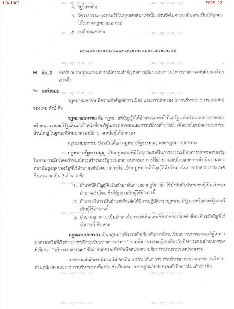 แนวข้อสอบ LAW1001 หลักกฏหมายมหาชน ม.ราม หน้าที่ 12