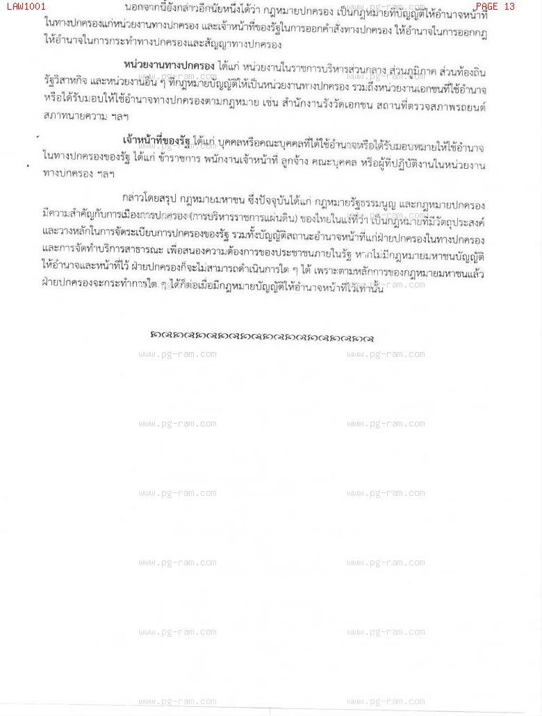 แนวข้อสอบ LAW1001 หลักกฏหมายมหาชน ม.ราม หน้าที่ 13