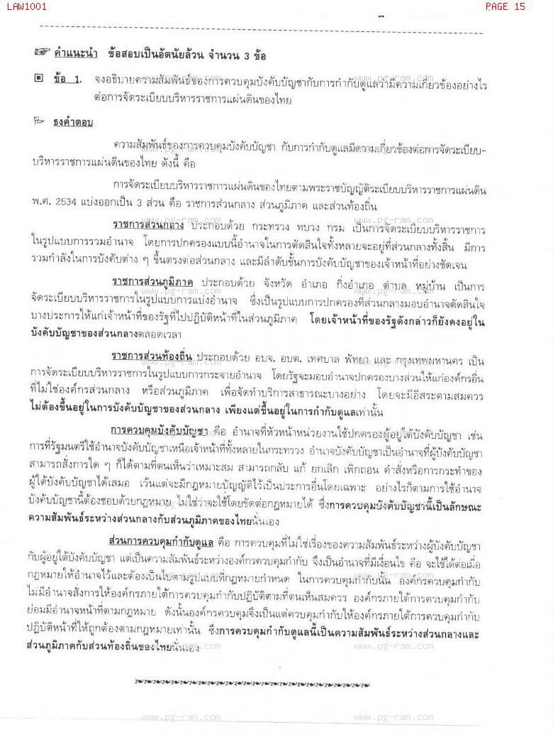 แนวข้อสอบ LAW1001 หลักกฏหมายมหาชน ม.ราม หน้าที่ 15