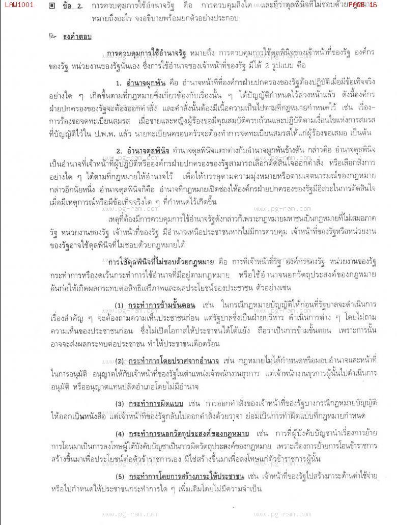 แนวข้อสอบ LAW1001 หลักกฏหมายมหาชน ม.ราม หน้าที่ 16