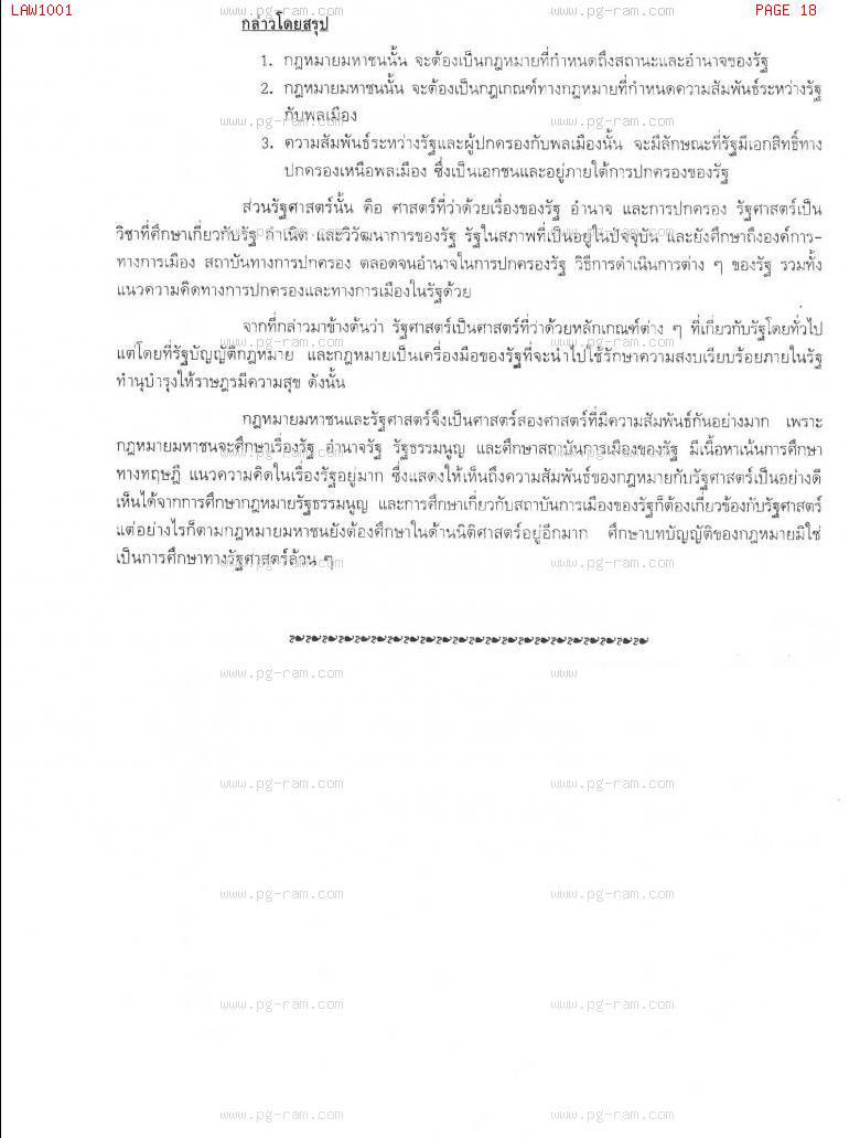 แนวข้อสอบ LAW1001 หลักกฏหมายมหาชน ม.ราม หน้าที่ 18