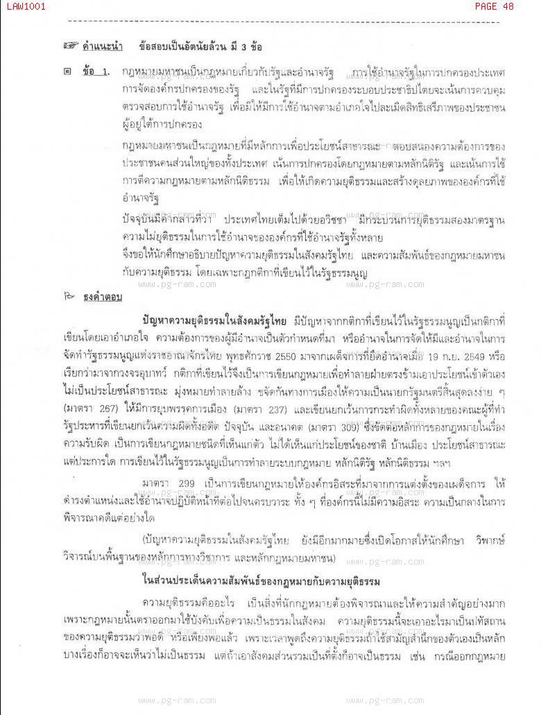 แนวข้อสอบ LAW1001 หลักกฏหมายมหาชน ม.ราม หน้าที่ 48