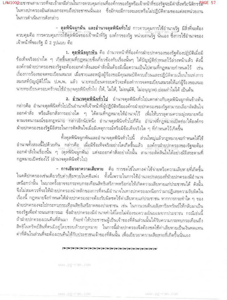 แนวข้อสอบ LAW1001 หลักกฏหมายมหาชน ม.ราม หน้าที่ 57