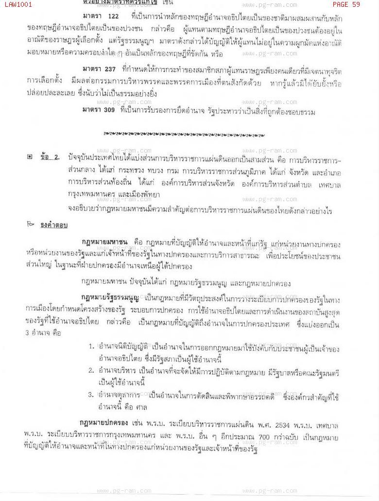 แนวข้อสอบ LAW1001 หลักกฏหมายมหาชน ม.ราม หน้าที่ 59