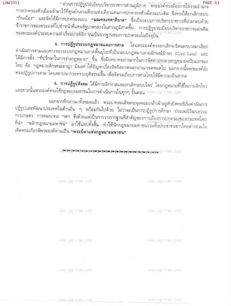 แนวข้อสอบ LAW1001 หลักกฏหมายมหาชน ม.ราม หน้าที่ 61