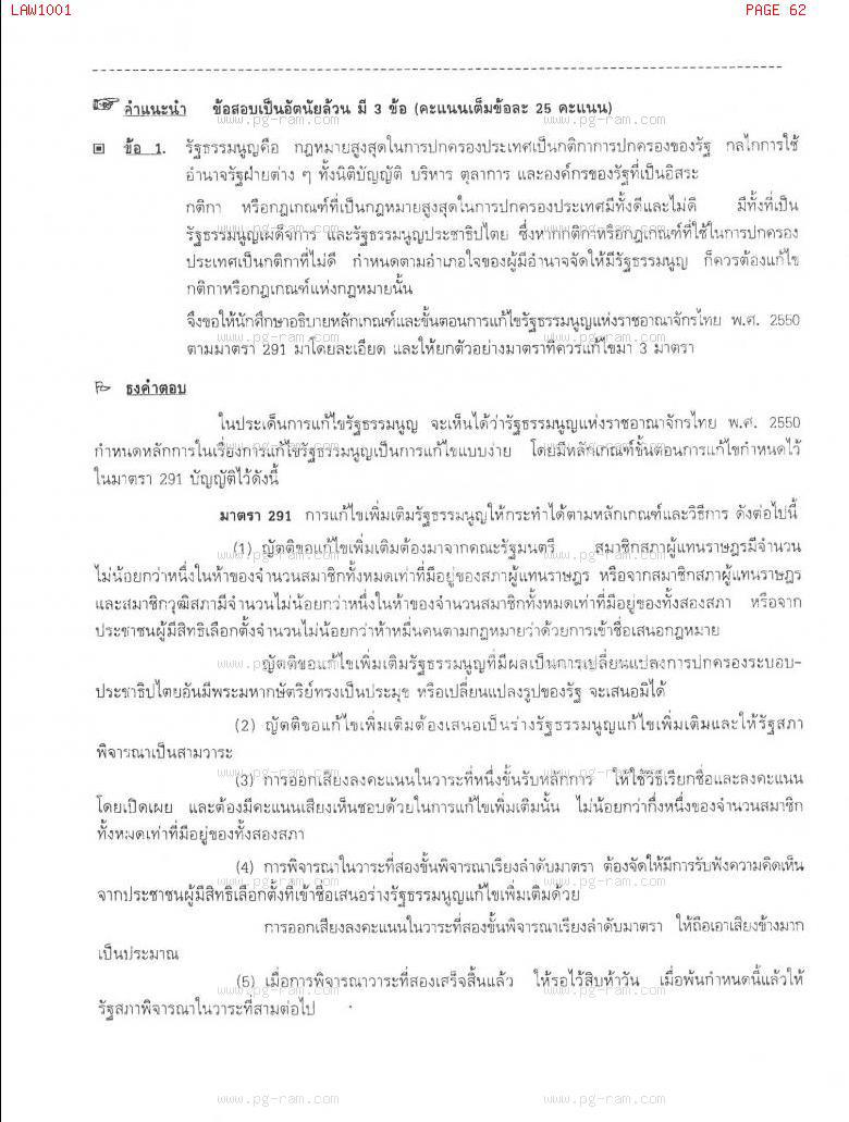 แนวข้อสอบ LAW1001 หลักกฏหมายมหาชน ม.ราม หน้าที่ 62