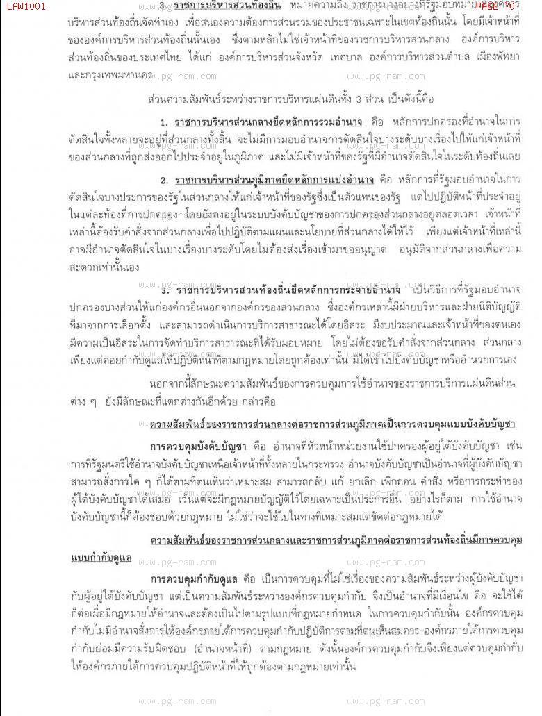 แนวข้อสอบ LAW1001 หลักกฏหมายมหาชน ม.ราม หน้าที่ 70