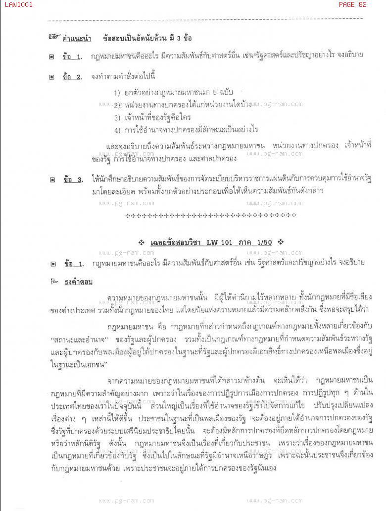 แนวข้อสอบ LAW1001 หลักกฏหมายมหาชน ม.ราม หน้าที่ 82
