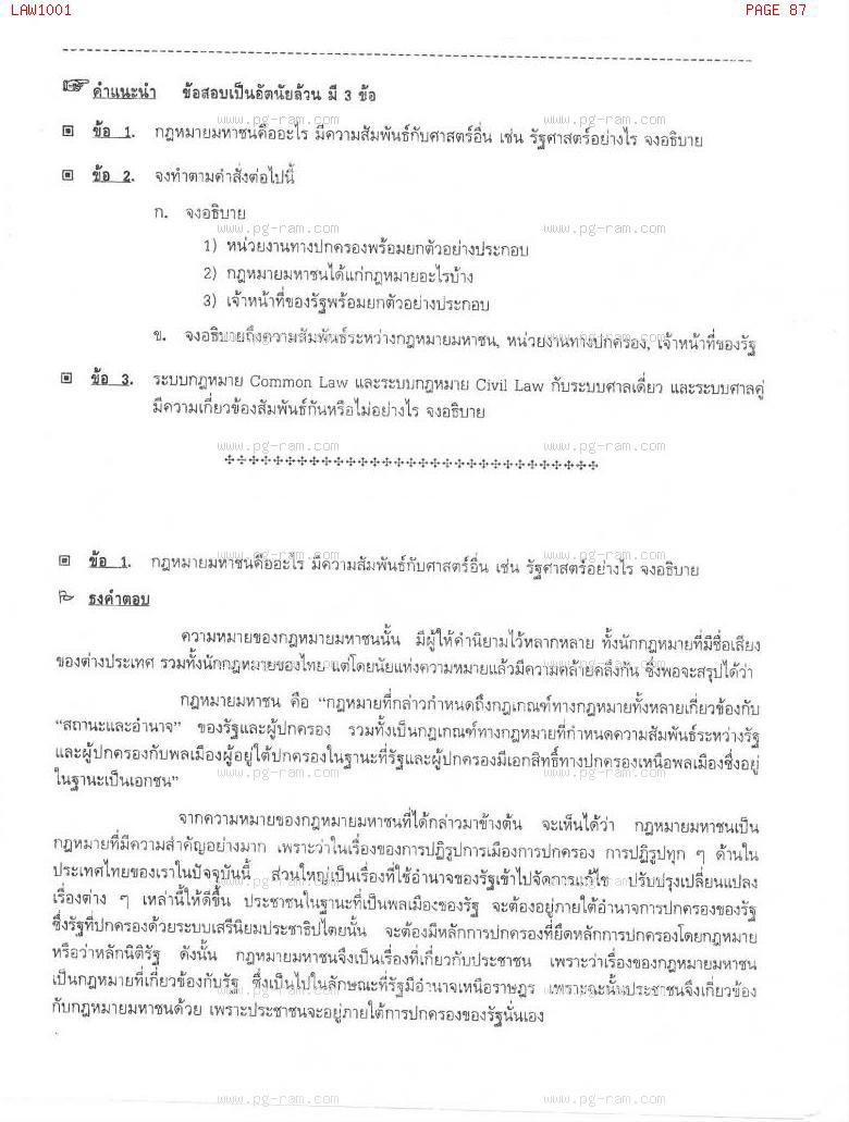 แนวข้อสอบ LAW1001 หลักกฏหมายมหาชน ม.ราม หน้าที่ 87