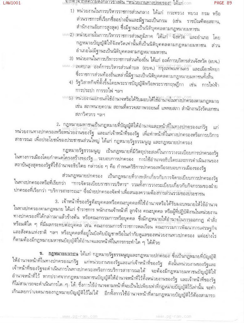 แนวข้อสอบ LAW1001 หลักกฏหมายมหาชน ม.ราม หน้าที่ 89