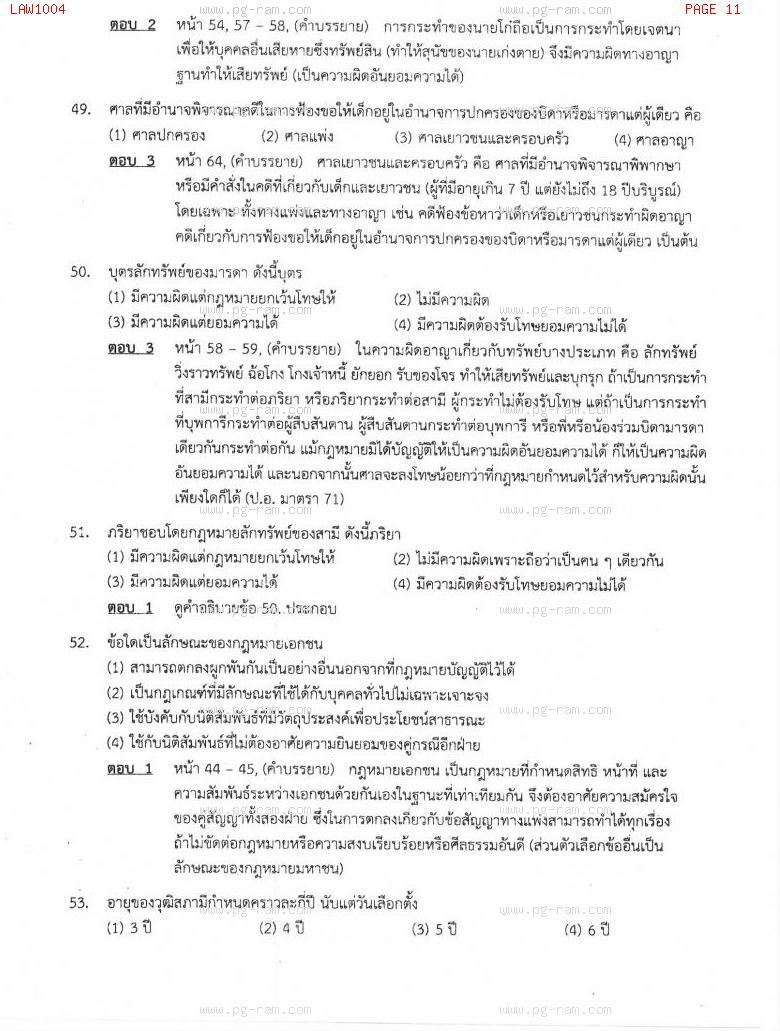แนวข้อสอบ LAW1004 ความรู้เบื้องต้นเกี่ยวกับกฏหมายทั่วไป ม.ราม หน้าที่ 11
