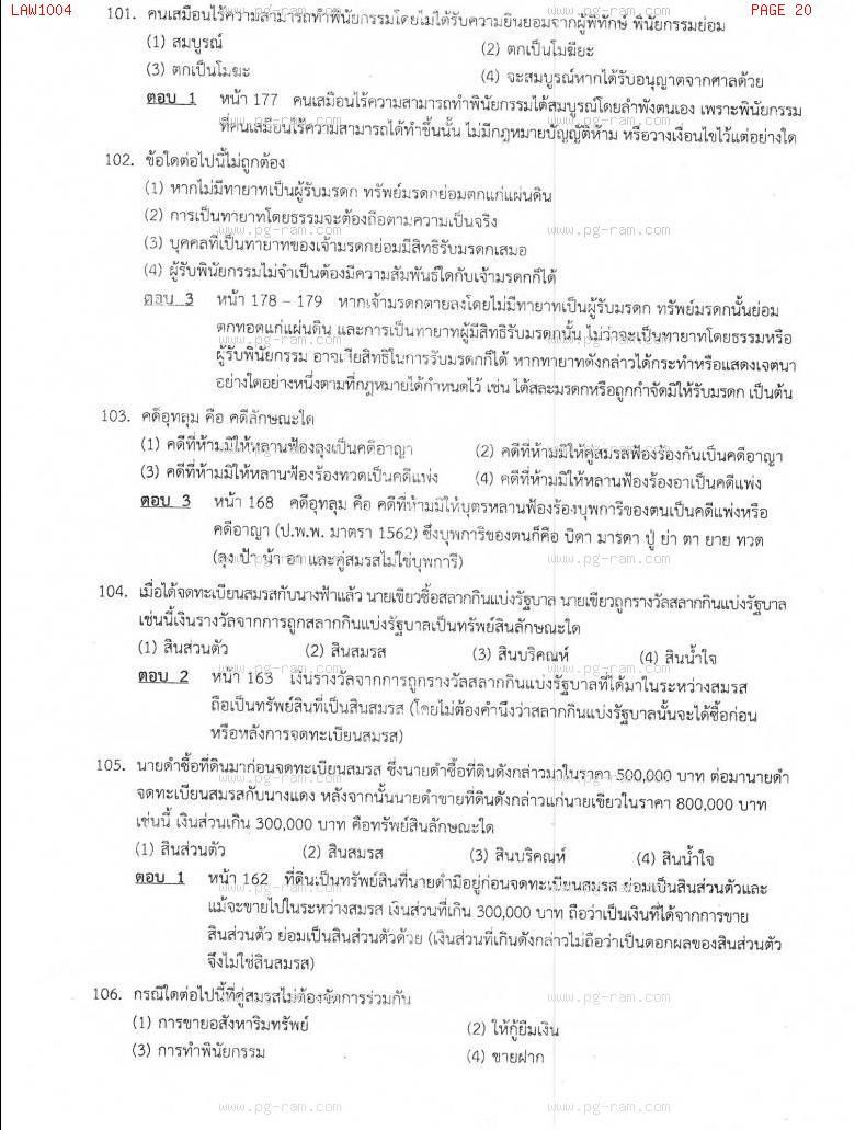 แนวข้อสอบ LAW1004 ความรู้เบื้องต้นเกี่ยวกับกฏหมายทั่วไป ม.ราม หน้าที่ 20