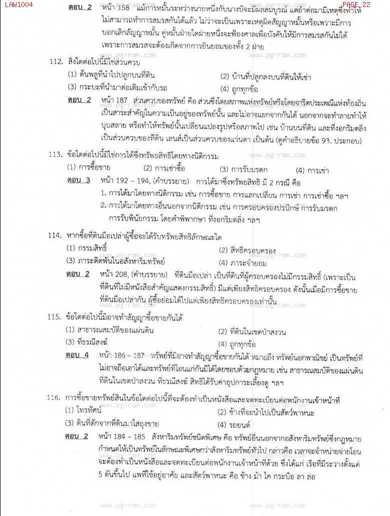 แนวข้อสอบ LAW1004 ความรู้เบื้องต้นเกี่ยวกับกฏหมายทั่วไป ม.ราม หน้าที่ 22