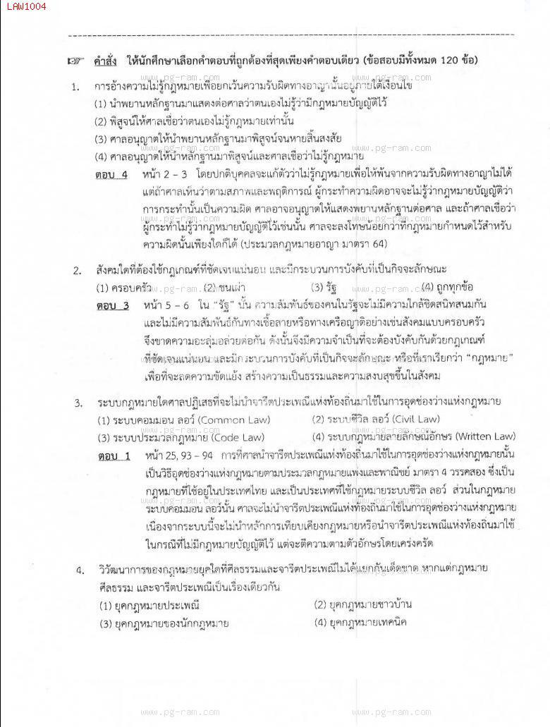 แนวข้อสอบ LAW1004 ความรู้เบื้องต้นเกี่ยวกับกฏหมายทั่วไป ม.ราม หน้าที่ 24