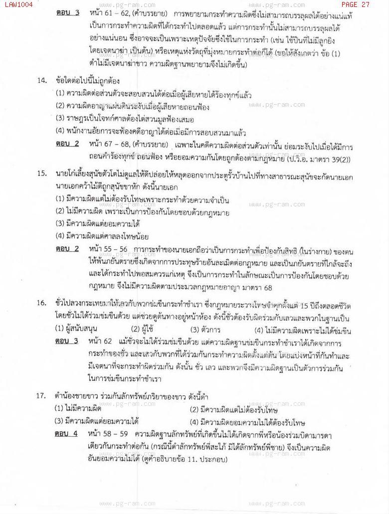 แนวข้อสอบ LAW1004 ความรู้เบื้องต้นเกี่ยวกับกฏหมายทั่วไป ม.ราม หน้าที่ 27