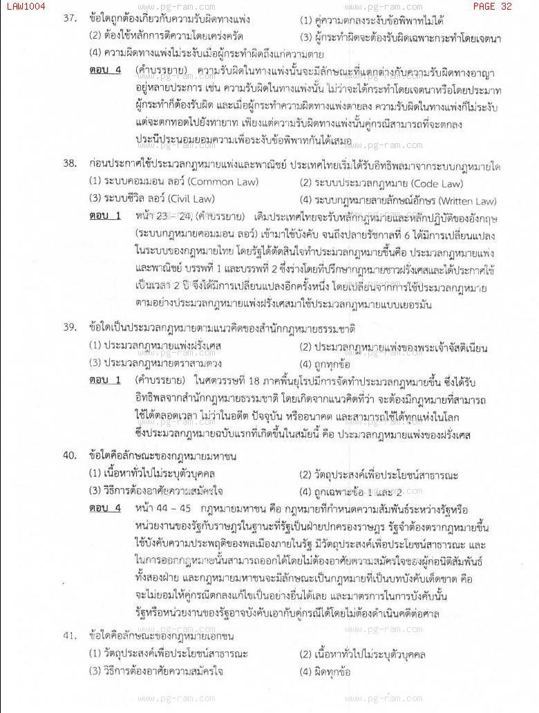 แนวข้อสอบ LAW1004 ความรู้เบื้องต้นเกี่ยวกับกฏหมายทั่วไป ม.ราม หน้าที่ 32