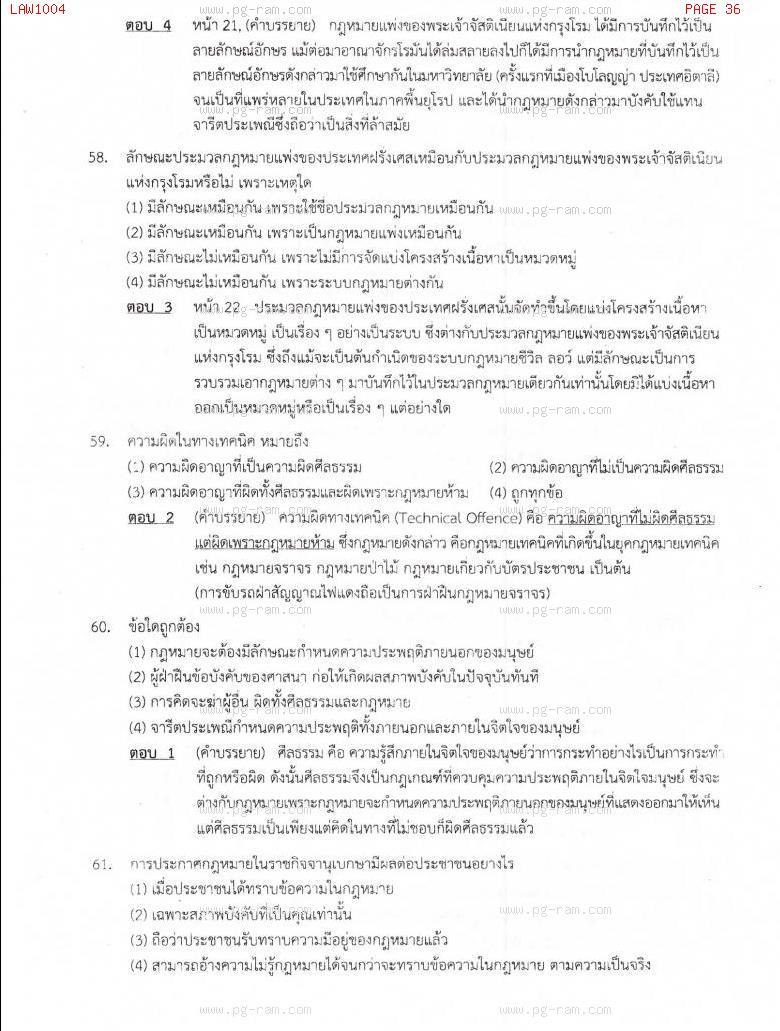แนวข้อสอบ LAW1004 ความรู้เบื้องต้นเกี่ยวกับกฏหมายทั่วไป ม.ราม หน้าที่ 36