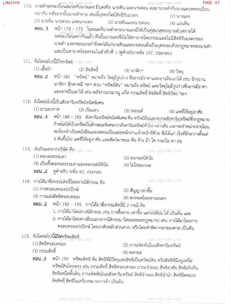 แนวข้อสอบ LAW1004 ความรู้เบื้องต้นเกี่ยวกับกฏหมายทั่วไป ม.ราม หน้าที่ 47