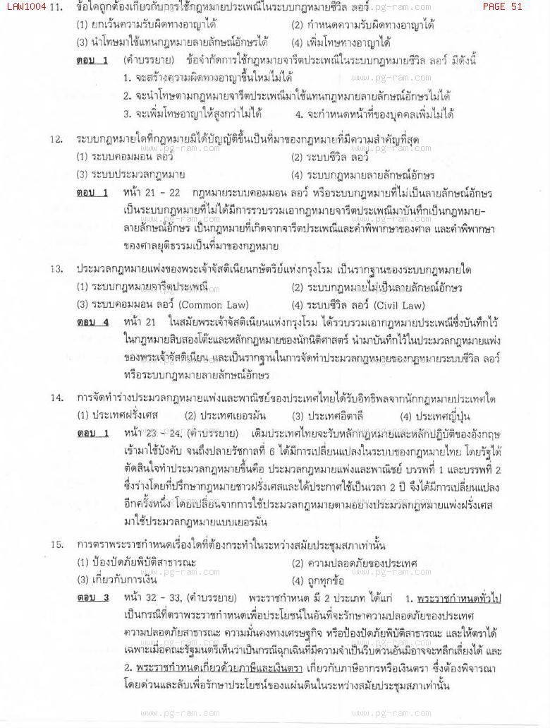 แนวข้อสอบ LAW1004 ความรู้เบื้องต้นเกี่ยวกับกฏหมายทั่วไป ม.ราม หน้าที่ 51