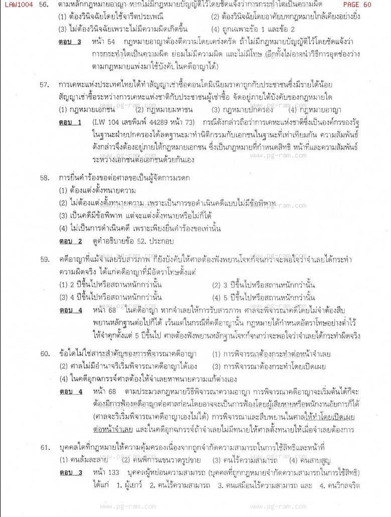 แนวข้อสอบ LAW1004 ความรู้เบื้องต้นเกี่ยวกับกฏหมายทั่วไป ม.ราม หน้าที่ 60