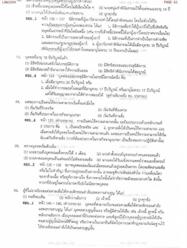 แนวข้อสอบ LAW1004 ความรู้เบื้องต้นเกี่ยวกับกฏหมายทั่วไป ม.ราม หน้าที่ 61