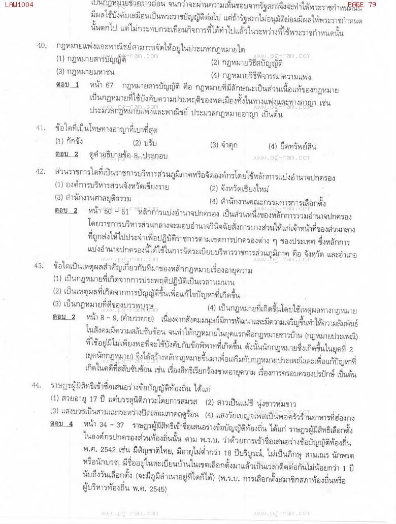 แนวข้อสอบ LAW1004 ความรู้เบื้องต้นเกี่ยวกับกฏหมายทั่วไป ม.ราม หน้าที่ 79