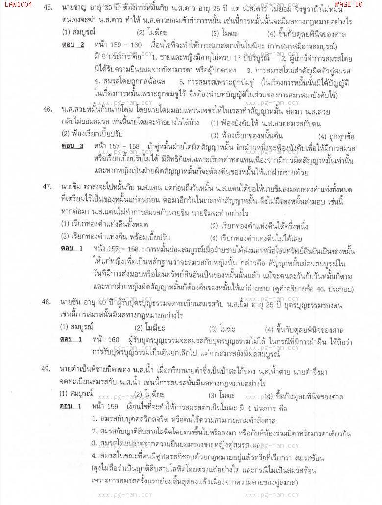 แนวข้อสอบ LAW1004 ความรู้เบื้องต้นเกี่ยวกับกฏหมายทั่วไป ม.ราม หน้าที่ 80