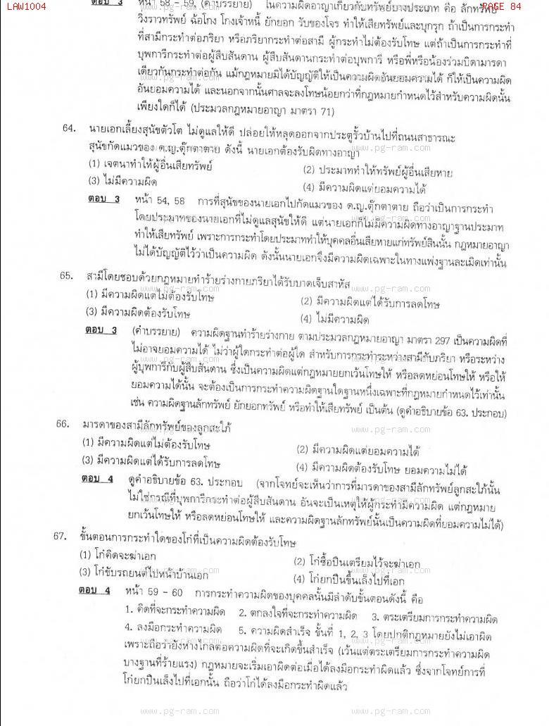 แนวข้อสอบ LAW1004 ความรู้เบื้องต้นเกี่ยวกับกฏหมายทั่วไป ม.ราม หน้าที่ 84