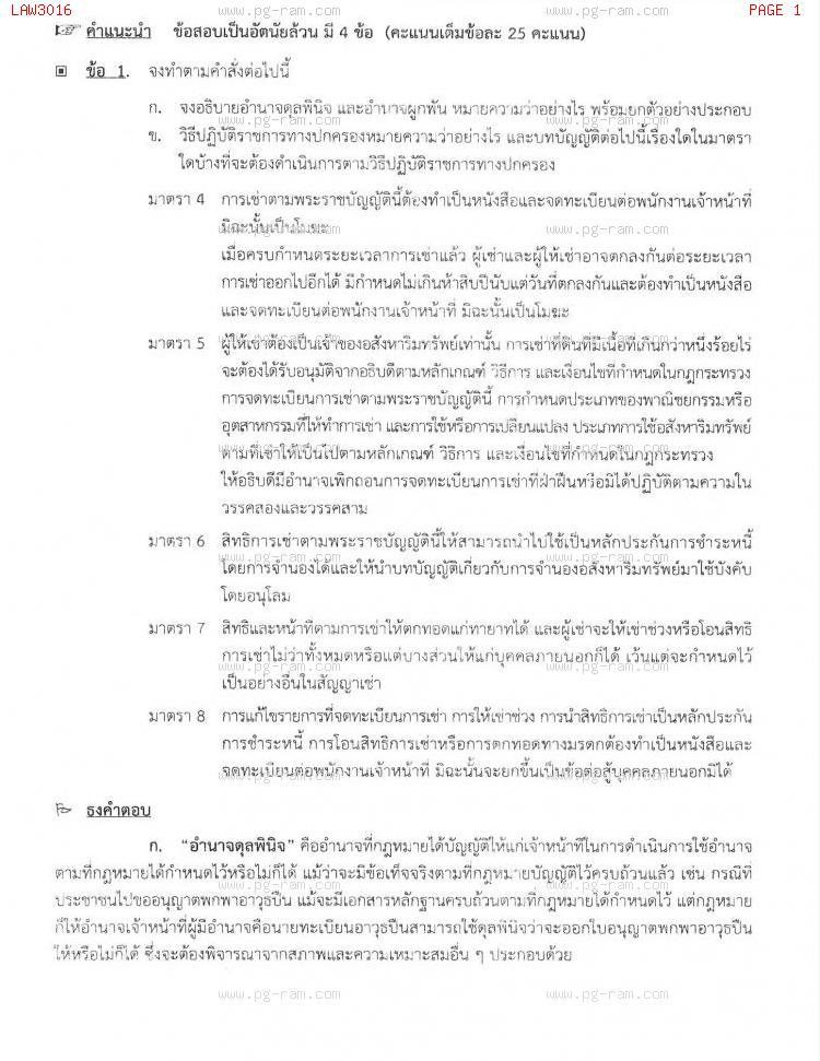 แนวข้อสอบ LAW3016 กฏหมายปกครองสำหรับรัฐศาสตร์ ม.ราม หน้าที่