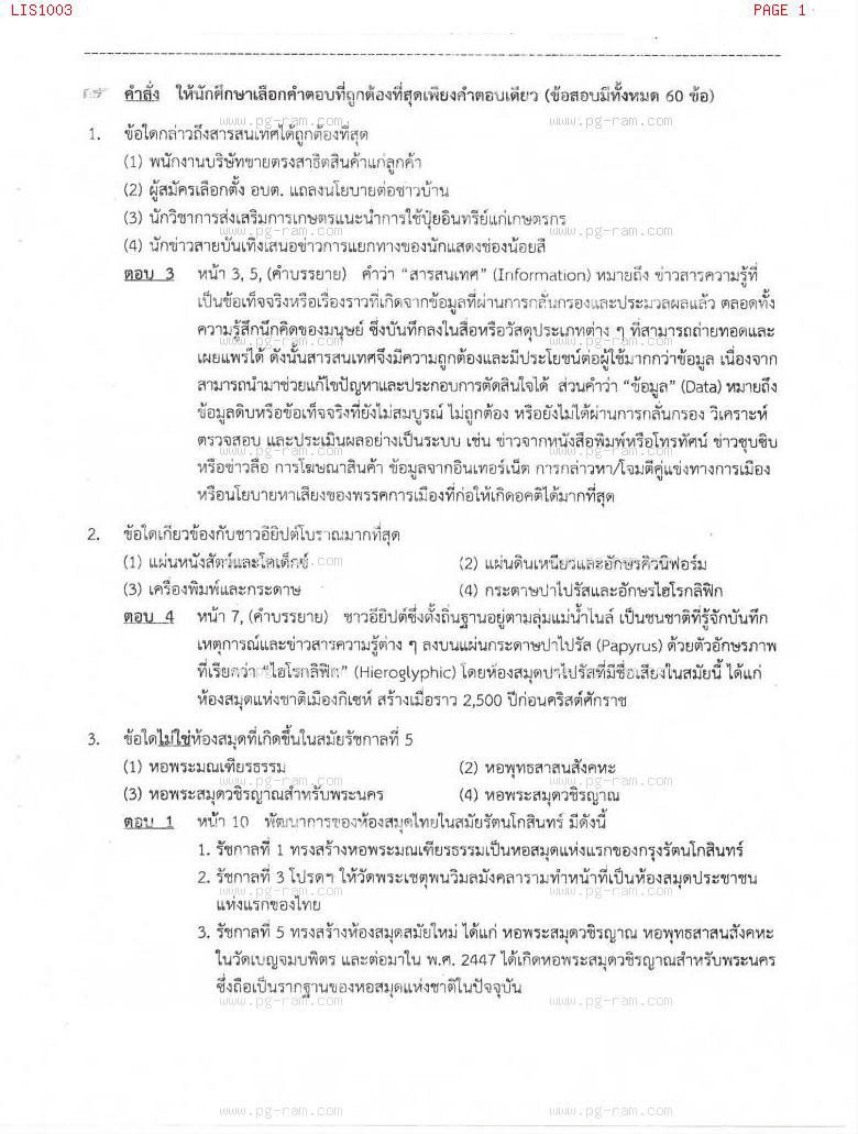 แนวข้อสอบ LIS1003 การใช้ห้องสมุด ม.ราม หน้าที่