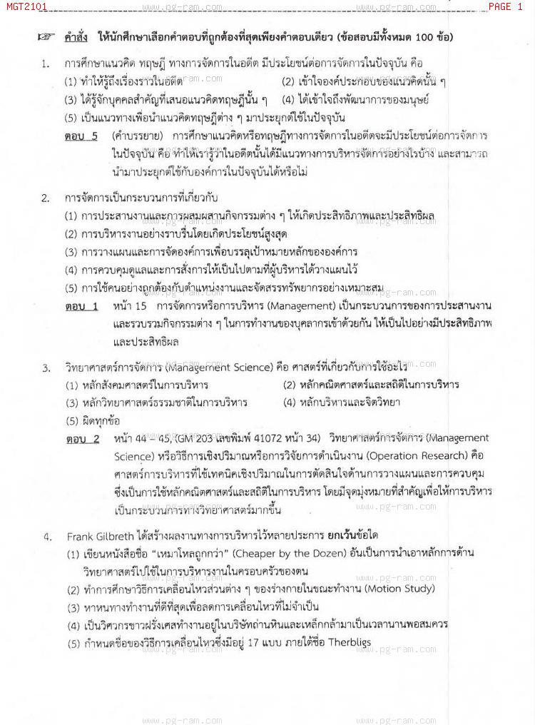 แนวข้อสอบ MGT2101 หลักการจัดการธุรกิจ ม.ราม หน้าที่