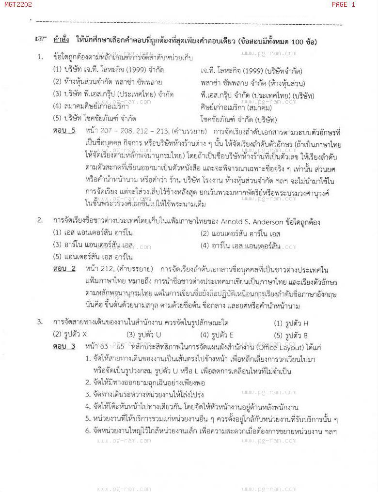 แนวข้อสอบ MGT2202 การจัดการสำนักงาน ม.ราม หน้าที่