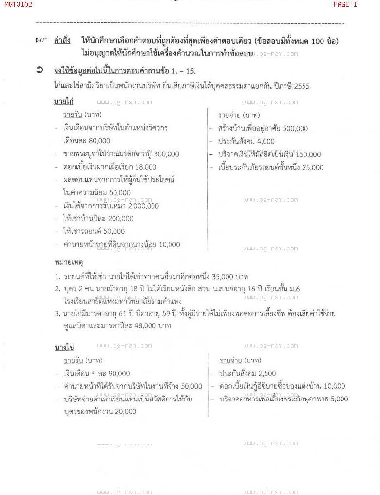 แนวข้อสอบ MGT3102 การภาษีอากร ม.ราม หน้าที่