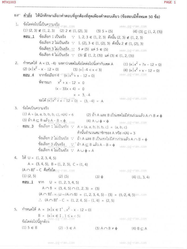 แนวข้อสอบ MTH1003 คณิตศาสตร์พื้นฐาน ม.ราม หน้าที่