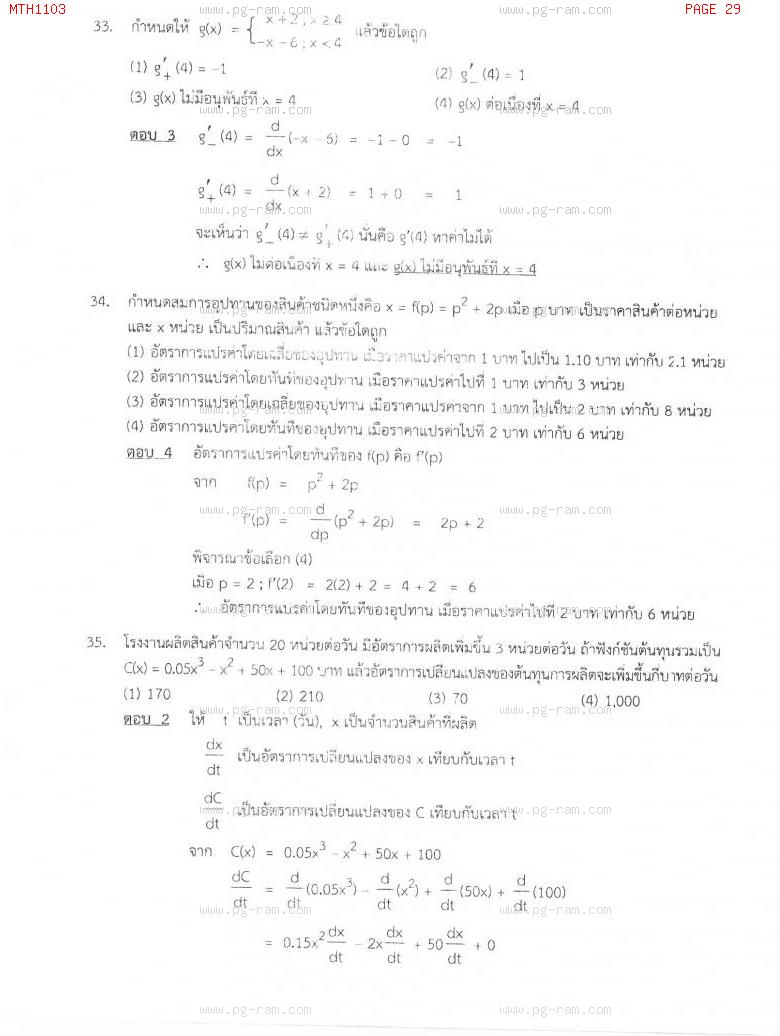 แนวข้อสอบ MTH1103 แคลคูลัสสำหรับธุรกิจ ม.ราม หน้าที่ 29