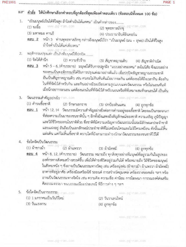 แนวข้อสอบ PHI1001 วัฒนธรรมและศาสนา ม.ราม หน้าที่