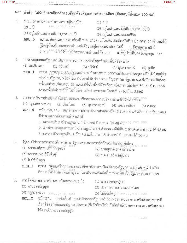 แนวข้อสอบ POL1101 การเมืองการปกครองไทย ม.ราม หน้าที่