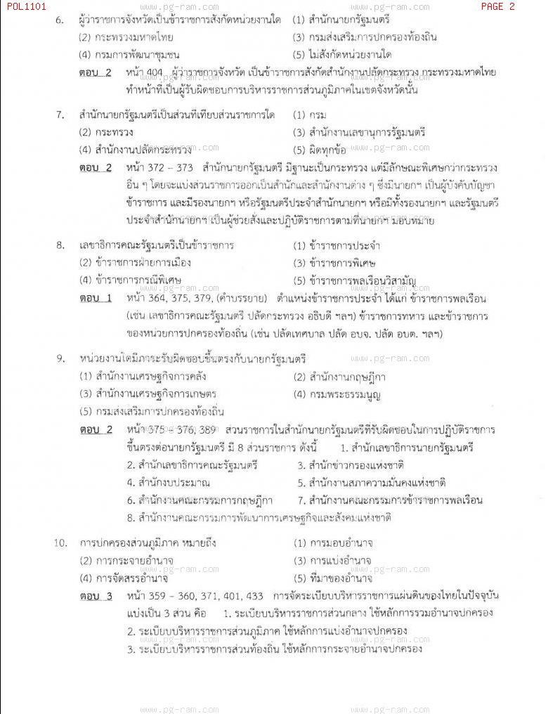 แนวข้อสอบ POL1101 การเมืองการปกครองไทย ม.ราม หน้าที่ 2