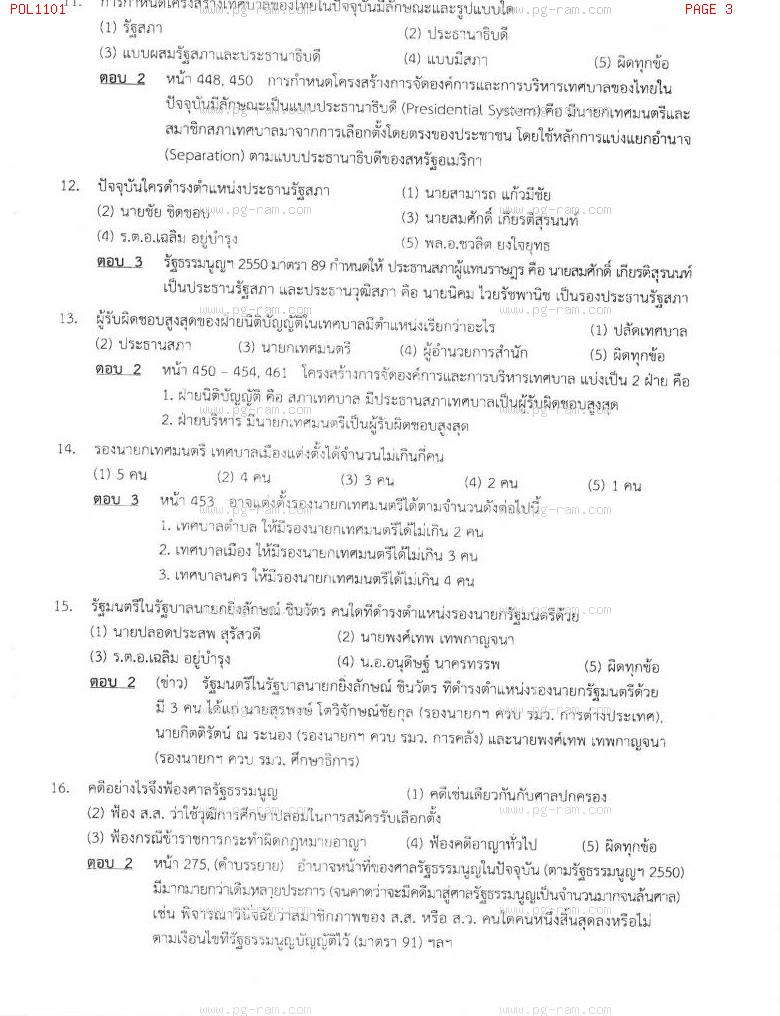 แนวข้อสอบ POL1101 การเมืองการปกครองไทย ม.ราม หน้าที่ 3