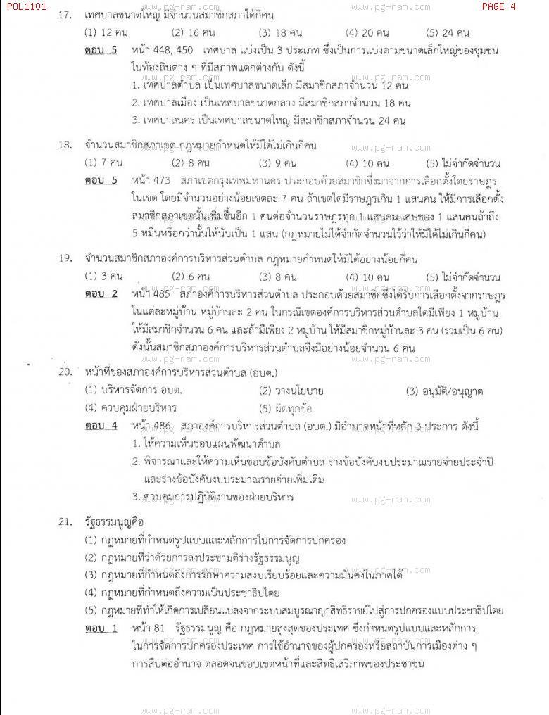 แนวข้อสอบ POL1101 การเมืองการปกครองไทย ม.ราม หน้าที่ 4