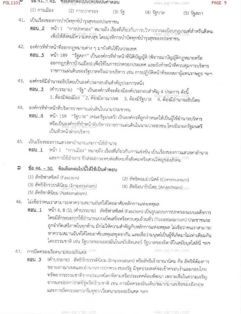 แนวข้อสอบ POL1101 การเมืองการปกครองไทย ม.ราม หน้าที่ 9