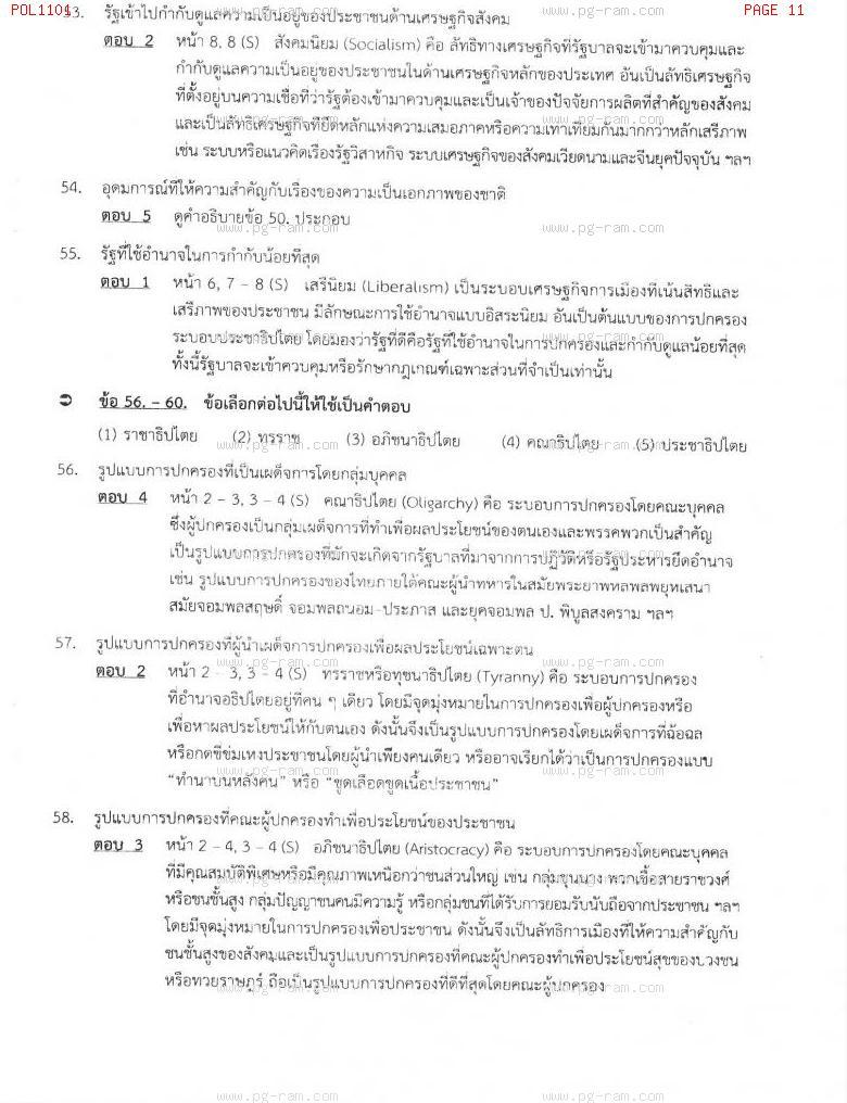 แนวข้อสอบ POL1101 การเมืองการปกครองไทย ม.ราม หน้าที่ 11
