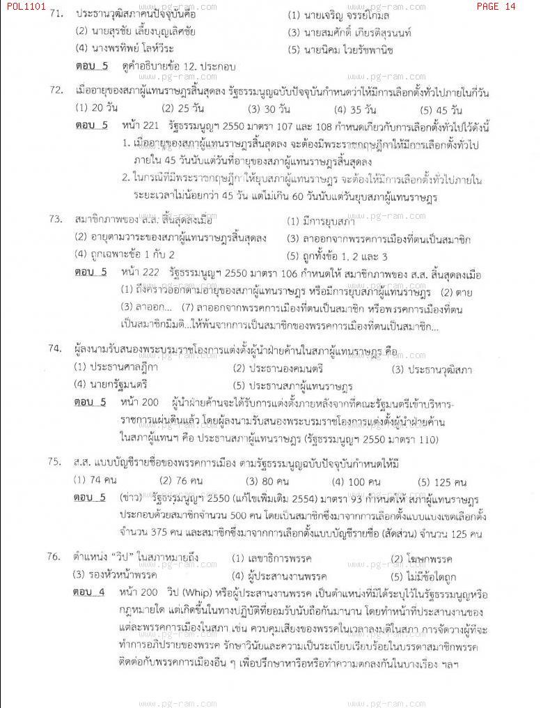 แนวข้อสอบ POL1101 การเมืองการปกครองไทย ม.ราม หน้าที่ 14
