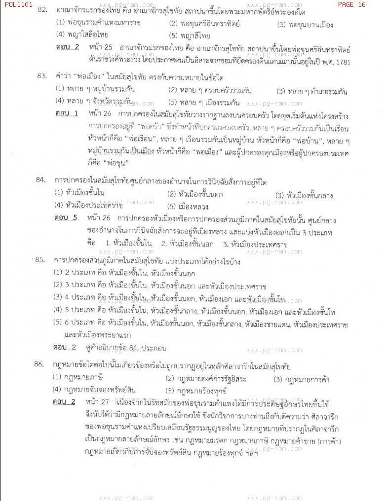 แนวข้อสอบ POL1101 การเมืองการปกครองไทย ม.ราม หน้าที่ 16