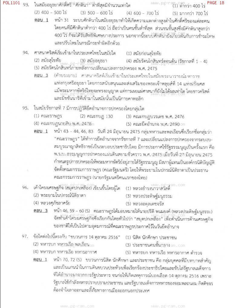 แนวข้อสอบ POL1101 การเมืองการปกครองไทย ม.ราม หน้าที่ 18