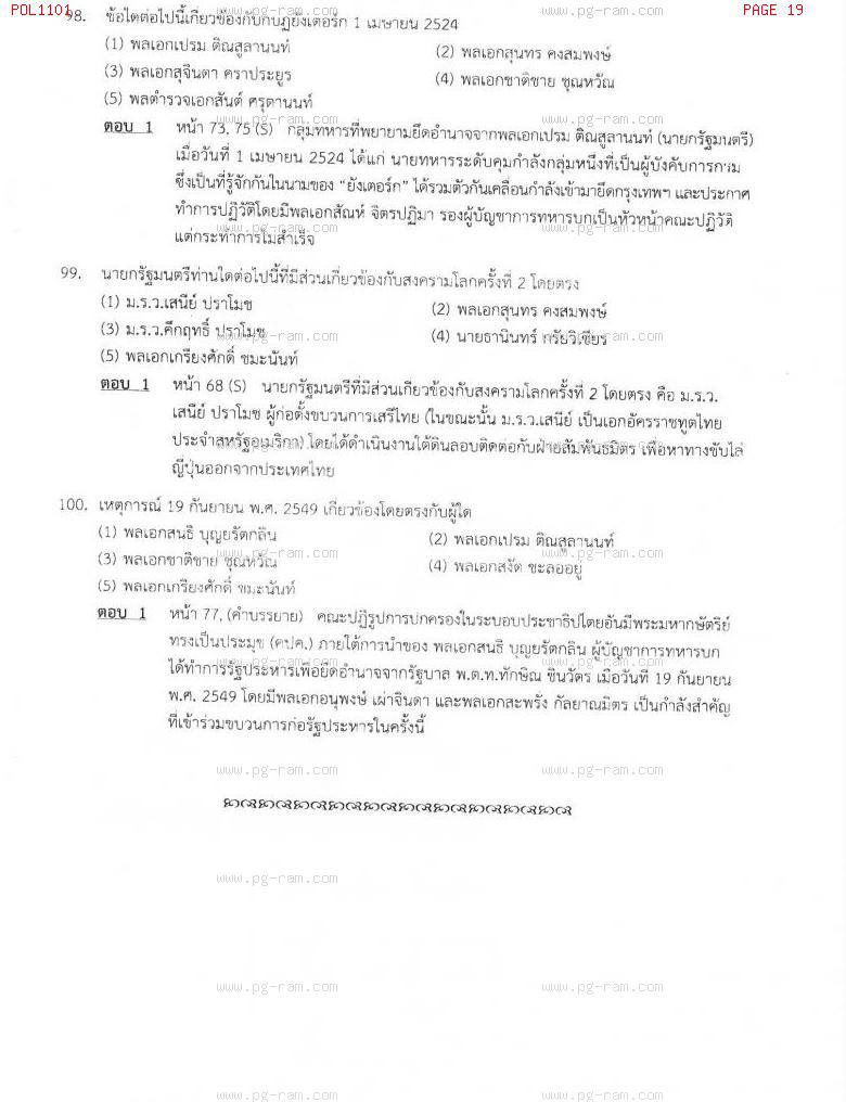 แนวข้อสอบ POL1101 การเมืองการปกครองไทย ม.ราม หน้าที่ 19