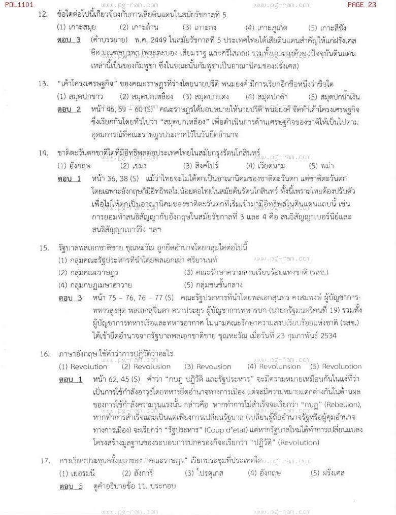 แนวข้อสอบ POL1101 การเมืองการปกครองไทย ม.ราม หน้าที่ 23
